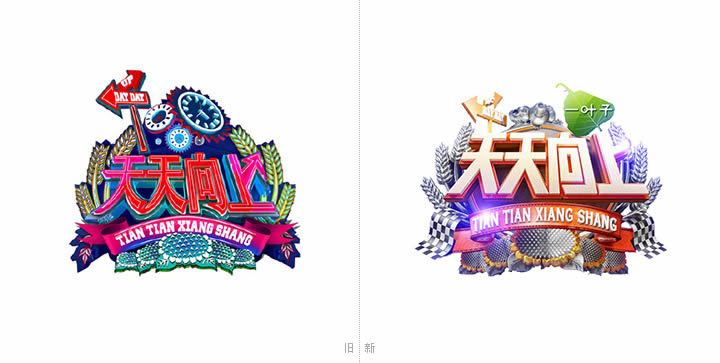 天天向上logo_天天向上综艺节目更换新标志
