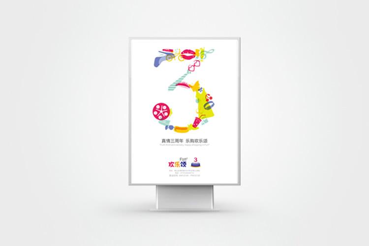 华润欢乐颂周年庆典活动策划_全力设计