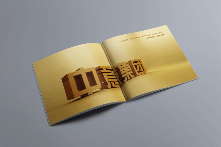 中意集团画册设计_全力设计