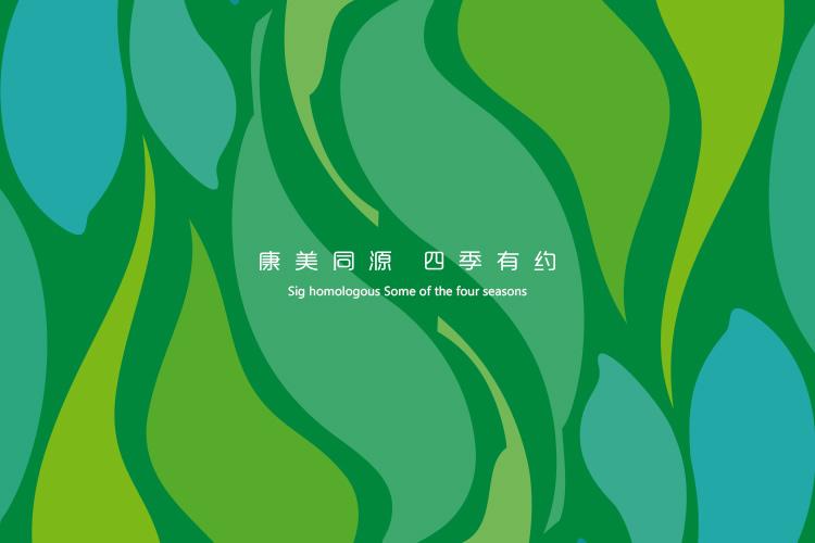 康美同源标志设计,VI设计,商标设计,店面设计_全力设计