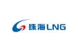 珠海LNG