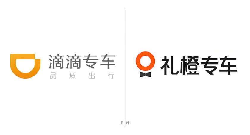 """滴滴专车换名""""礼橙专车""""启用全新logo图片"""