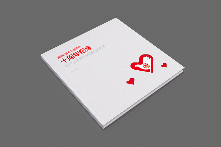 福田慈善会10周年庆画册设计,活动物料设计,形象墙设计_全力设计