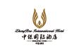 中保国际酒店