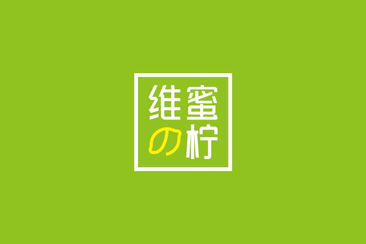 维蜜の柠品牌设计标志,LOGO设计,品牌形象设计,商标设计_全力设计