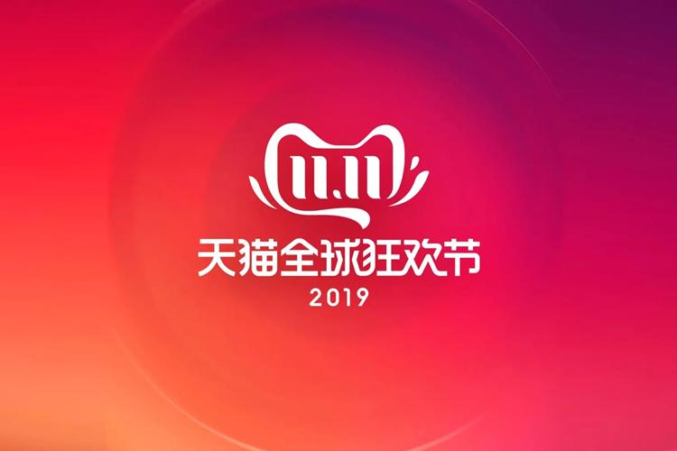 2019年天��p十一品牌�苏I亮相