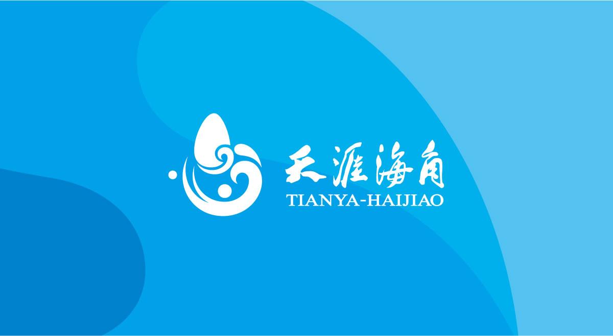 天涯海角标志设计,天涯海角logo设计,天涯海角VI设计,天涯海角导示系统设计_全力设计